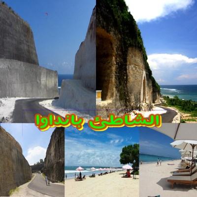 الشاطئ بانداوا | جزيرة بالي اندونيسيا