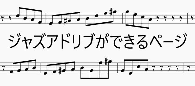 ジャズのアドリブを実践できるページ