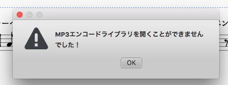 エンコードライブラリを開くことができませんでした。