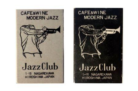 広島のジャズ喫茶「ジャズクラブ」