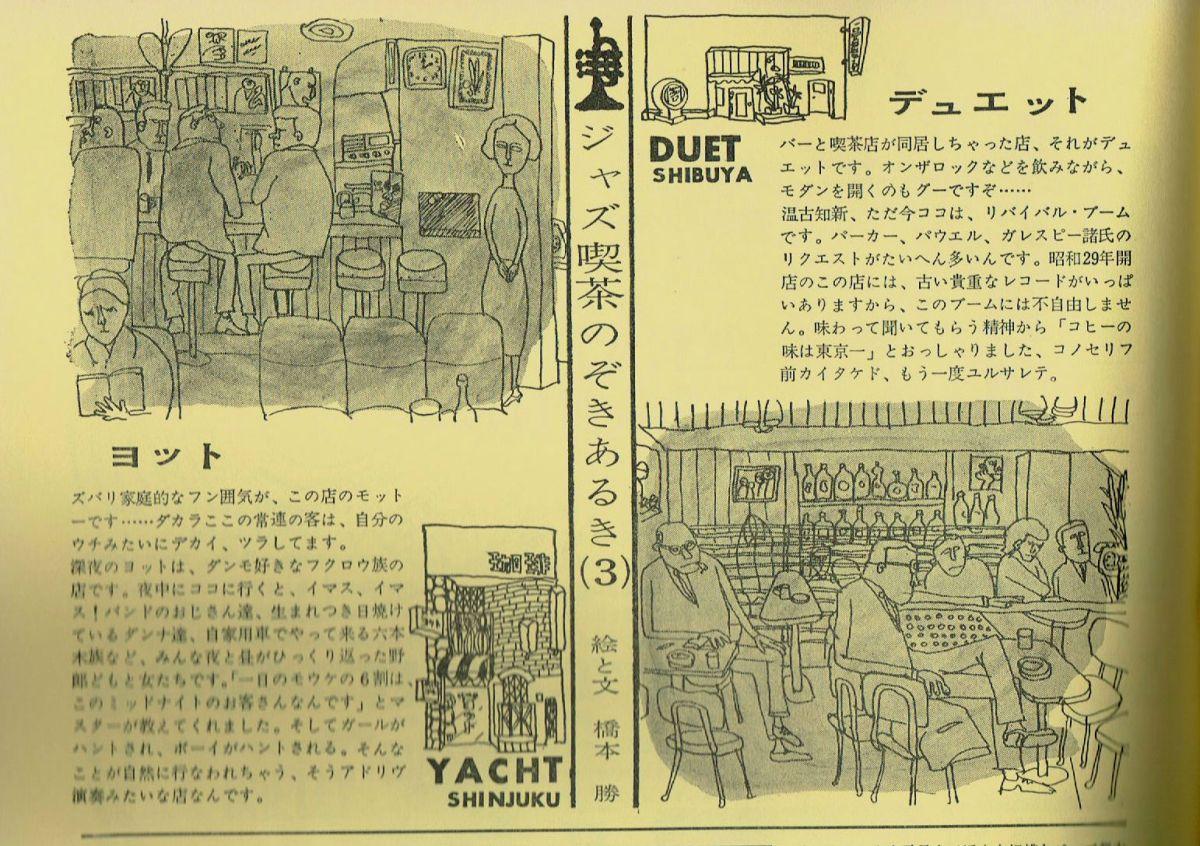 日本語版ダウン・ビート1962年4月号
