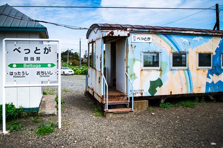 北海道ジャズ喫茶巡礼/花咲線