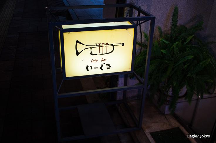 四谷「いーぐる」ジャズ喫茶案内