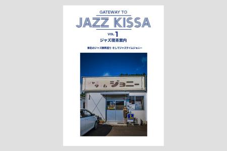 ジャズ喫茶案内創刊号表紙