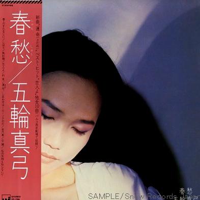 Mayumi Itsuma五輪真弓 - Jazz Age