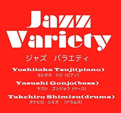 Jazz Variety(ジャズバラエティ)【辻佳孝(pf) 権上康志(b) 清水勇博(ds)】1stミニアルバム