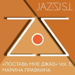 Поставь мне джаз, Марина Правкина