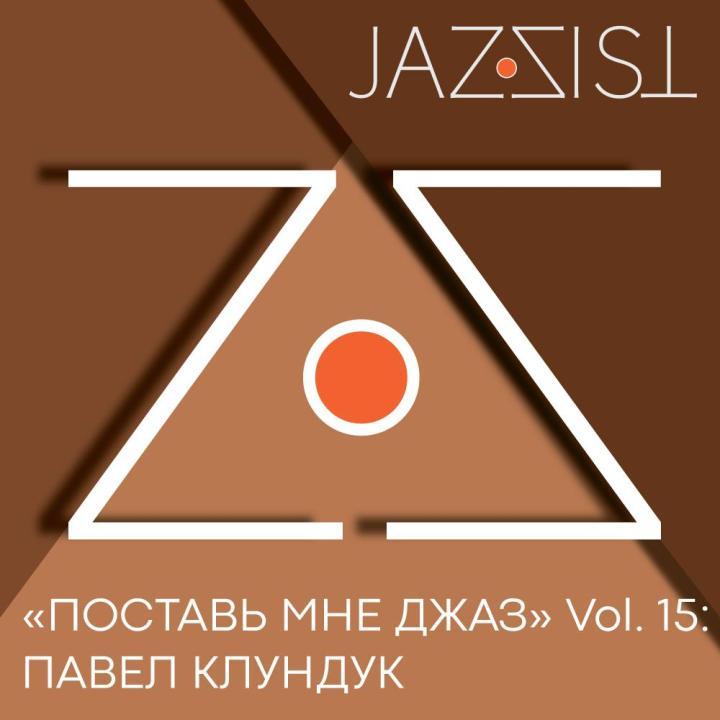 Поставь мне джаз, Павел Клундук