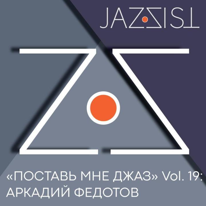 Поставь мне джаз, Аркадий Федотов