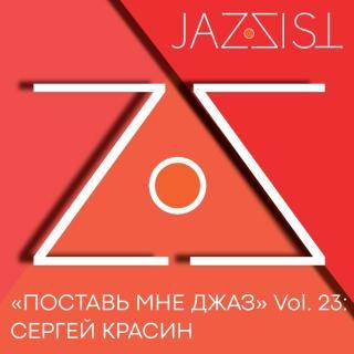 Поставь мне джаз, Сергей Красин