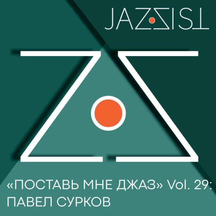 Поставь мне джаз, Павел Сурков
