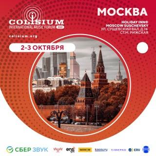 Colisium Moscow 2021