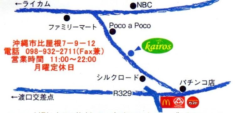「cafe kairos」地図