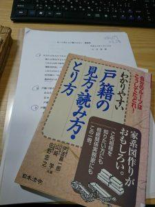 戸籍制度の関係書籍など