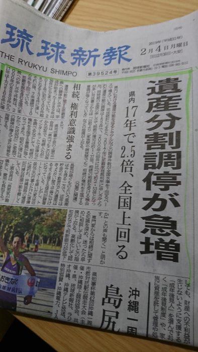 琉球新報(H31年2月4日) 遺産分割調停急増の記事