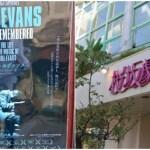 ドキュメンタリー映画「ビル・エヴァンス タイム・リメンバード」と那覇市桜坂劇場。