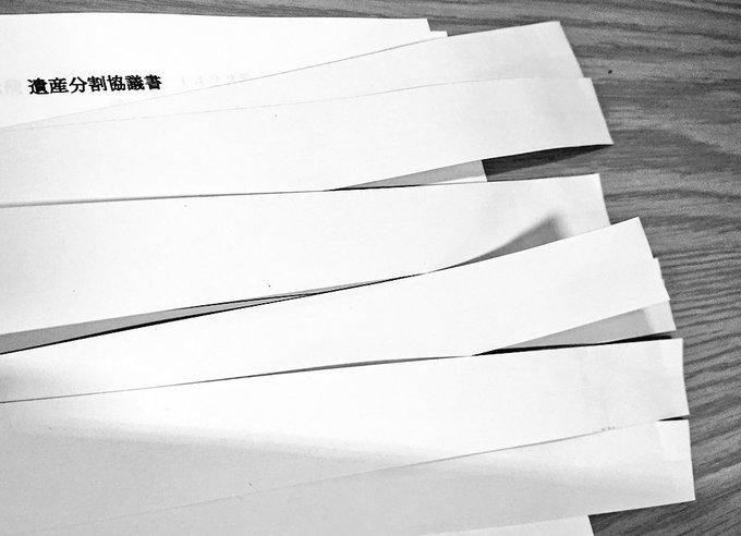 遺産分割協議書が数枚にわたるときには製本テープなどで製本して契印も必要になります