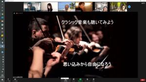 エクスマ学院 第6講 藤村正宏先生のスライド「クラッシック音楽を聞いてみよう。思い込みから自由になろう。」