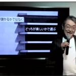 エクスマ 新春セミナー 2021 藤村正宏先生 「どっちが儲かるかではなく どっちが楽しいかで選ぶ」