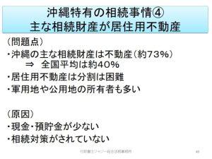 沖縄特有の相続事情 主な不動産が居住用不動産
