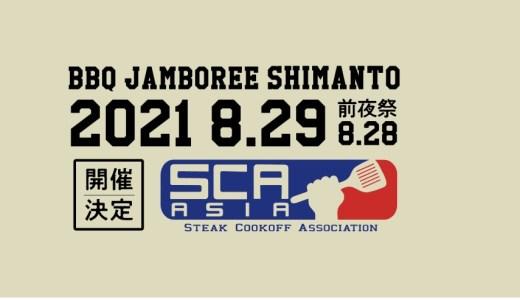 【BBQジャンボリーin四万十】8/28-29高知県にて開催