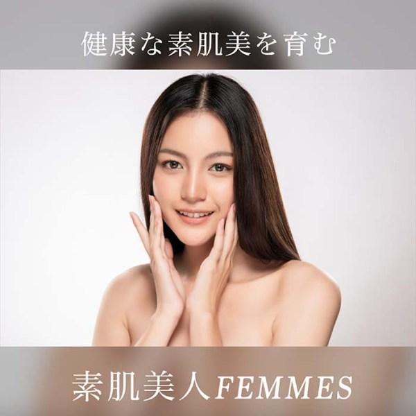 <span>静岡県 / プレミアムエステサロン</span><span>皮膚の専門家がいるサロン 素肌美人FEMMES</span>FEMMESオリジナルパンスモンカップトリートメントプレゼント!<span>事前予約:要</span>