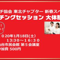 コーチングセッション第体験会_20201218_3
