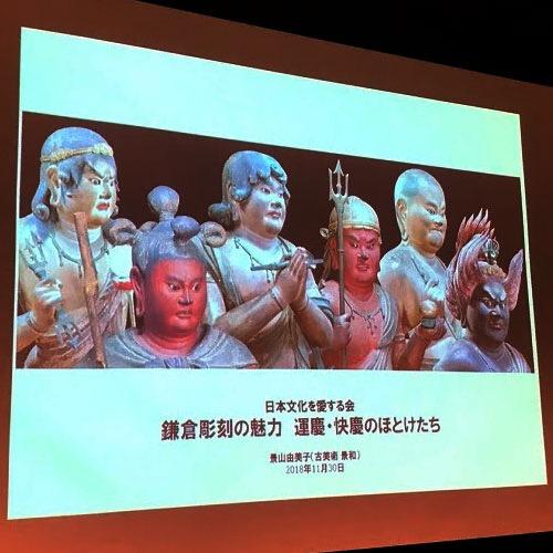 孤独はエレガンスを破壊する~「鎌倉彫刻の魅力 運慶・快慶のほとけたち」講演会