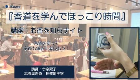 【2/8(金)】香道でほっこり時間『お香を知らナイト』※開催終了