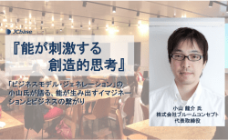 【3/27】小山龍介氏 講演会『能が刺激する創造的思考』 ※開催終了