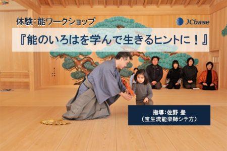 【5/13(月)】能ワークショップ『能のいろはを学んで生きるヒントに!』【開催終了】