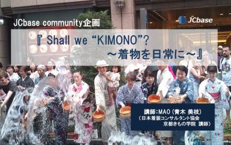 """【5/22(水)】Shall we """"KIMONO""""? ~ 着物を日常に ~ ※開催終了"""