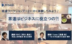 【6/4(火)】茶道ワークショップ〜とにかく体験してみよう~茶道はビジネスに役立つの?!