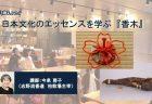 【7/5(金)】『お香を知らナイト』(第2回)七夕香を学ぶ