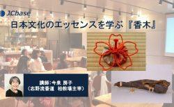 【7/17(水)】日本文化のエッセンスを学ぶ『香木』