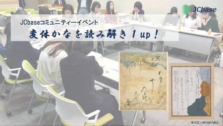 【9/27(金)】変体かなを読み解き1up!