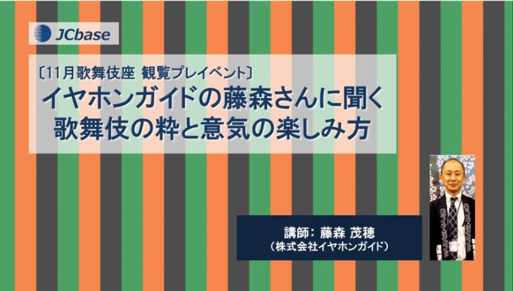 【11/15(金)】『イヤホンガイドの藤森さんに聞く歌舞伎の粋と意気の楽しみ方』※開催終了