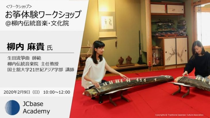 【2/9(日)】お筝体験ワークショップ【開催終了】