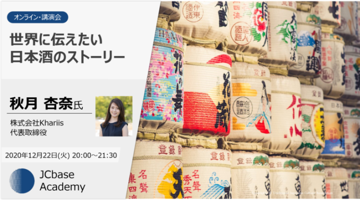 【12/22】世界に伝えたい日本酒のストーリー