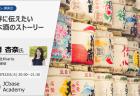 【11/25(水)】絶対教科書にのらない着物の話【開催終了】