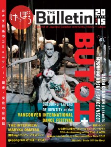 March_Bulletin_Cover