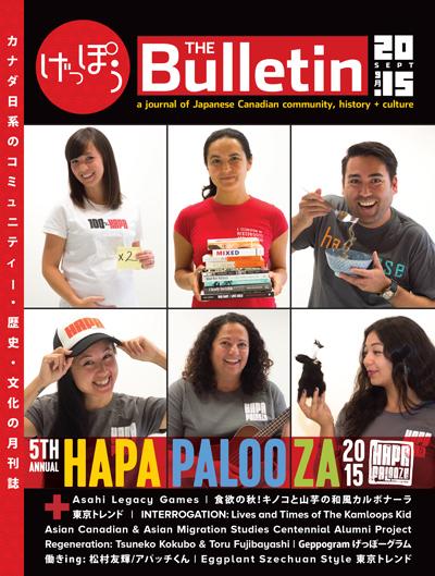 September_Bulletin_Cover