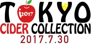 東京シードルコレクション2017