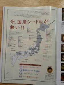 料理通信6月号 シードルマップ