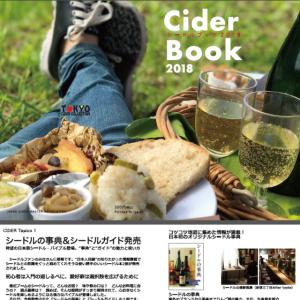 ciderbook2018(PDF)