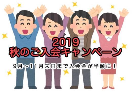 2019年秋のご入会キャンペーン