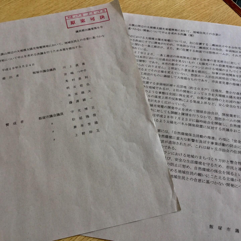 飯塚市議会が白旗山メガソーラー開発中止を決議