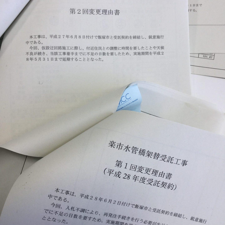 楽市水管橋架け替え工事の事故調査を開始…党飯塚市議団