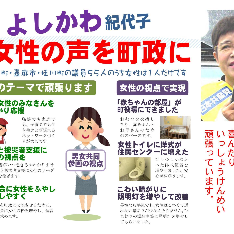 「女性の声を町政に」桂川民報10月号外2面