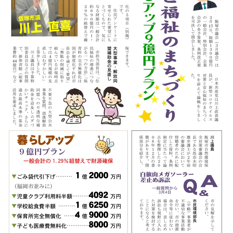 暮らしアップ9億円プラン論戦紹介の議会報告⋯飯塚市議会・川上直喜議員